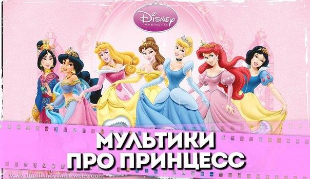 Любимые мультики девочки - про принцесс. Ловите билет для ностальгии и возврата в счастливую детскую сказку.