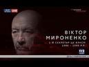 Виктор Мироненко, советник Михаила Горбачева, в программе Бацман , 09.08.2018