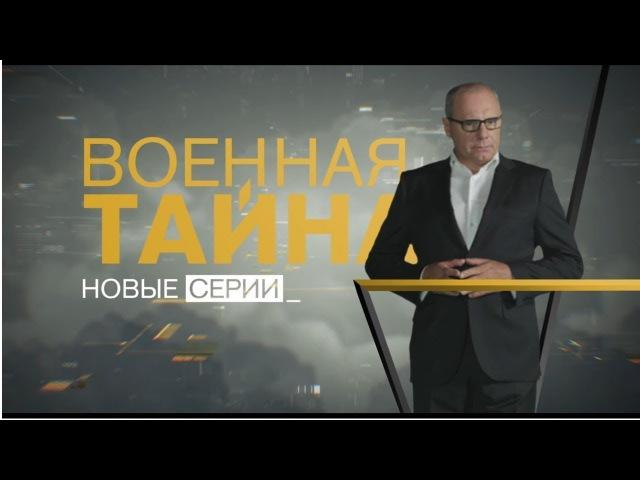 Военная тайна с Игорем Прокопенко 21.10.2017 HD РЕН ТВ 4