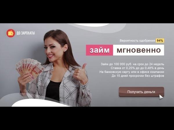 Займ в микрофинансовой компании До зарплаты