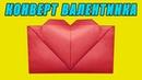 Как сделать конверт с сердечком. Конверт оригами Валентинка