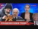 КРАСНОВОСТИ. Новый персонаж Игры престолов. Лукашенко сошел с ума.