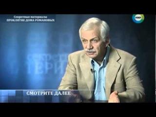 Проклятие дома Романовых . Мистика царской династии. Секретные материалы.