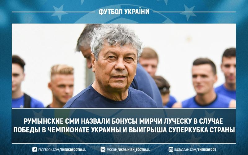 Румынские СМИ назвали бонусы Мирчи Луческу в случае победы в чемпионате Украины...