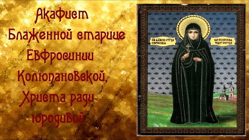 От неизлечимых болезней Акафист Блаженной старице Евфросинии Колюпановской Христа ради юродивой