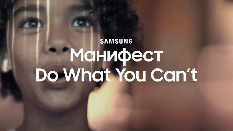 Samsung   Do What You Cant