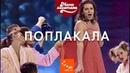 Поплакала Шоу Мамахохотала НЛО TV