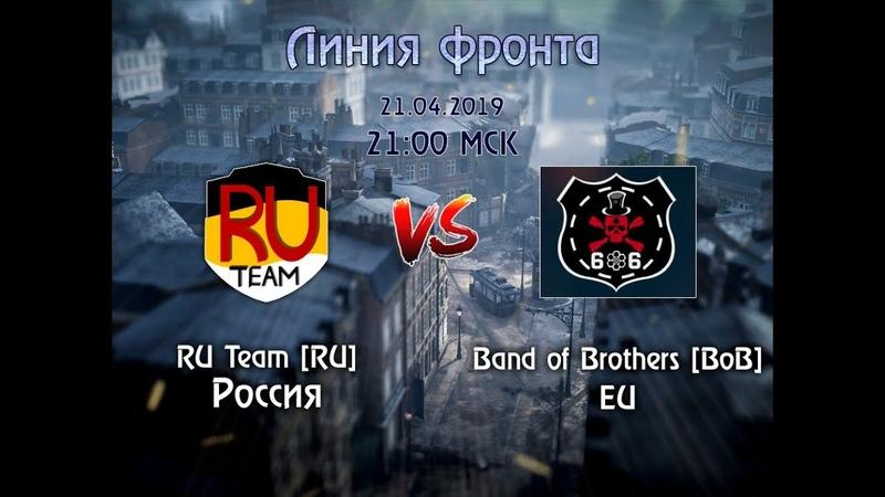 RU Team vs BoB Линия фронта Раунд 1 Battlefield 1
