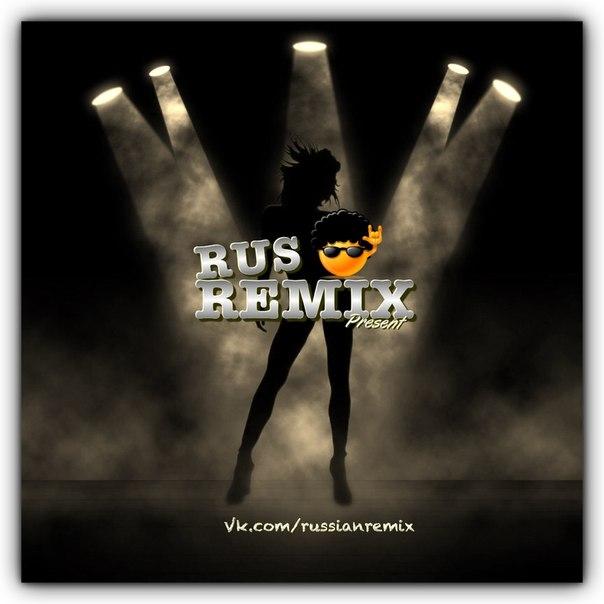 бесплатно ремиксы