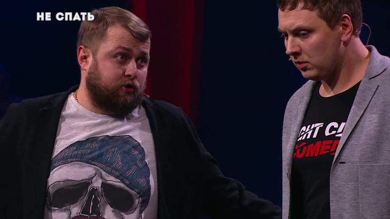 Не спать: Антон и Алексей - Разговор двух друзей