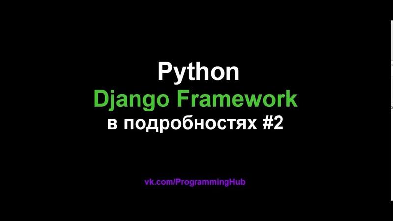 Django Web Framework 1 11 3 2 Первое Представление View Маршрут Url Миграция и Структура