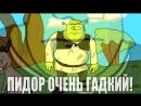 Novyj multik SHPORK ZAPOROV TIZER