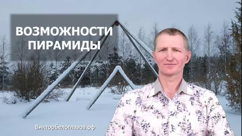 Возможности ПИРАМИДЫ. Виктор Белоглазов