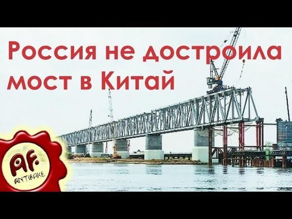 Россия не достроила мост в Китай