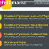 tehnomarkt - интернет-магазин электроники