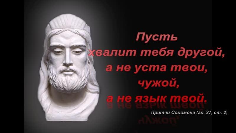 Пророк. Притчи Соломона