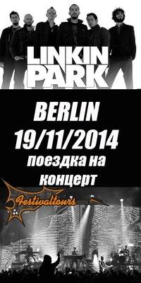 Linkin Park Берлин 19.11.2014