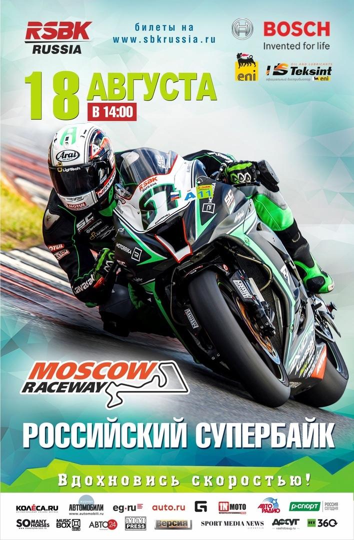 Крутой финальный вираж сезона 2018 крупнейших мотогонок России RSBK