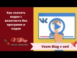 Как скачать видео с вконтакте без программ и  кодов