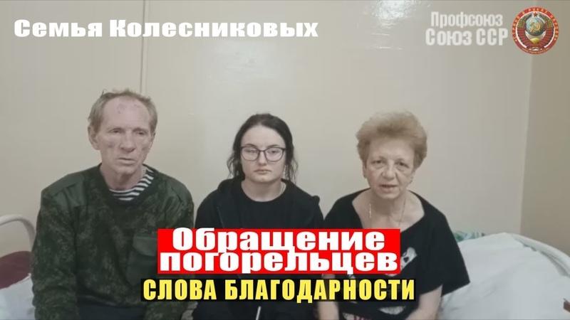 Обращение погорельцев г Орёл | Профсоюз Союз ССР | декабрь 2018