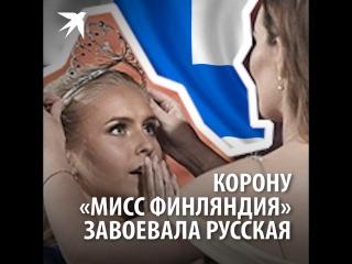 Корону «Мисс Финляндия» завоевала русская