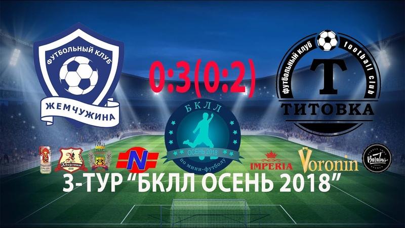 3 Тур. 20.10.2018 г. ФК Жемчужина - ФК Титовка 0:3 (0:2)