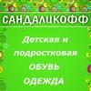 Детская обувь Тотто, Котофей, Скороход