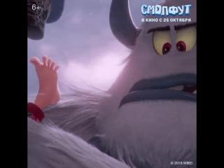 Маленькая нога. - Большое приключение. - - Анимационный фильм для всей семьи Смолфут про встречу людей и йети в кино с 25 октябр
