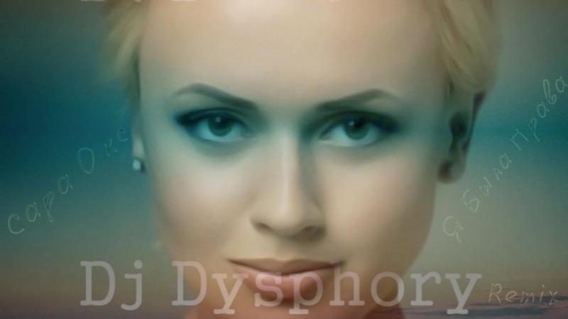 Сара Окс - Я Была Права (DJ Dysphory Remix) (Official Audio 2010)