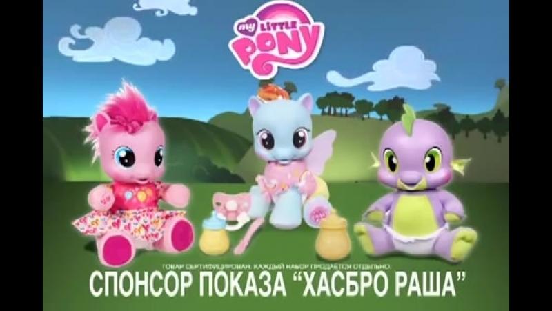 Hasbro MLP My Little Pony Малыш