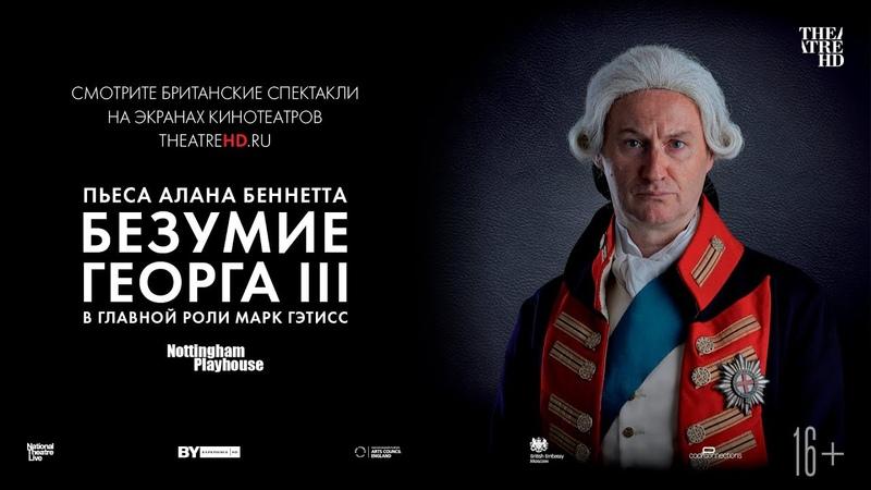 БЕЗУМИЕ ГЕОРГА III в кино Королевский Национальный театр