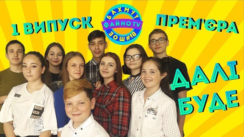 І - випуск Файно TV ( 201718 н. р) (Бахмутська ЗОШ І-ІІІ ступенів №18 ім. Дмитра Чернявського)