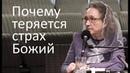 Почему теряется страх Божий - Людмила Плетт