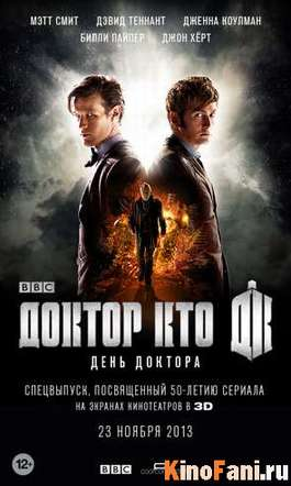 Доктор Кто: День Доктора / Doctor Who: The Day of the Doctor смотреть