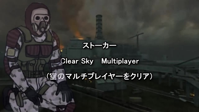 The Clear Sky Experience
