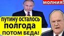 Срочно! Зюганов: Олигархи РАСПИЛЯТ федеральный бюджет 2019 года. Путину осталось ПОЛГОДА!