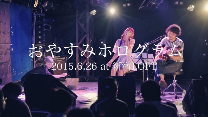 2015.06.26 おやすみホログラム(アコースティックセット) @新宿LOFT