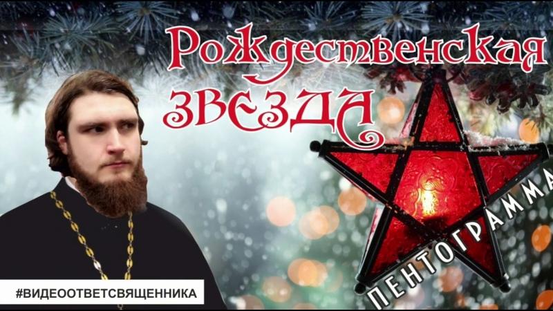 Правда о новогодней звезде. ПЕНТАГРАММА
