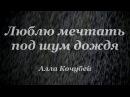 Стихотворение Люблю мечтать под шум дождя Наталья Дурнева