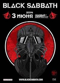Black Sabbath Питер 3/6/2014