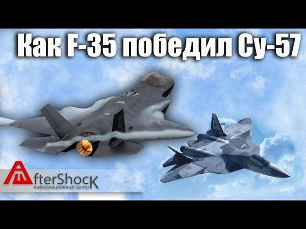 Как F-35 победил Су-57