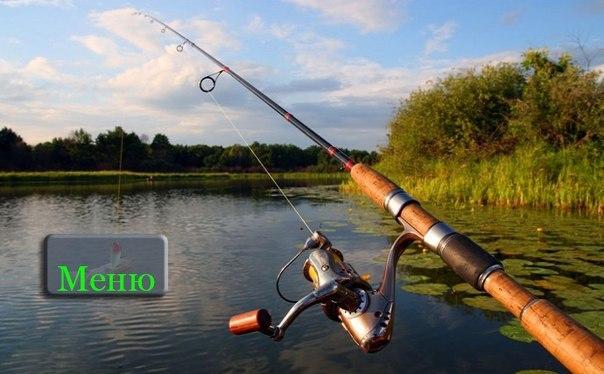 Все для рыбалки туризма и отдыха