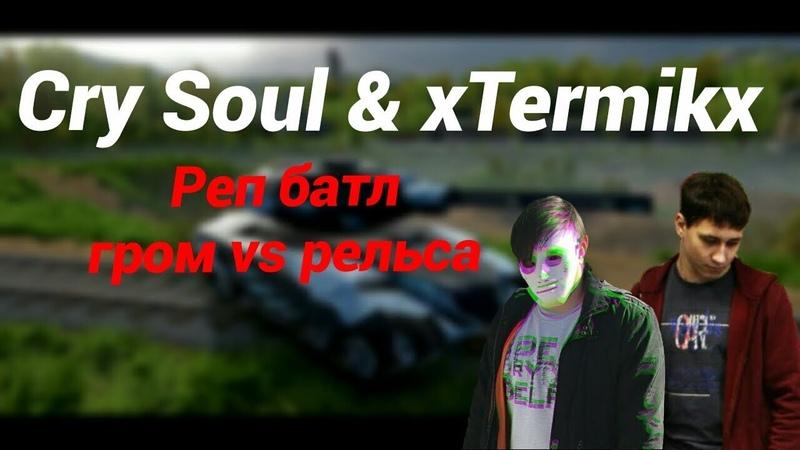 Реакция на танковую музыку Cry Soul xTermikx - РепБаттл Гром vs Рельса