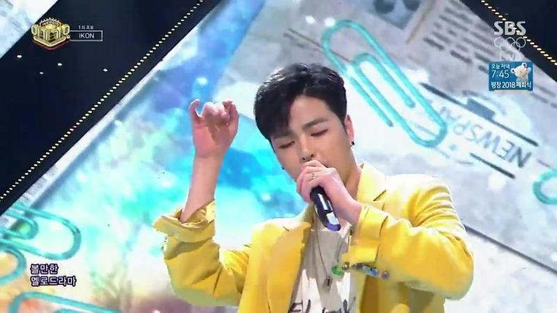 IKON - '사랑을 했다 (LOVE SCENARIO)' 0225 SBS Inkigayo _ NO.1 OF THE WEEK