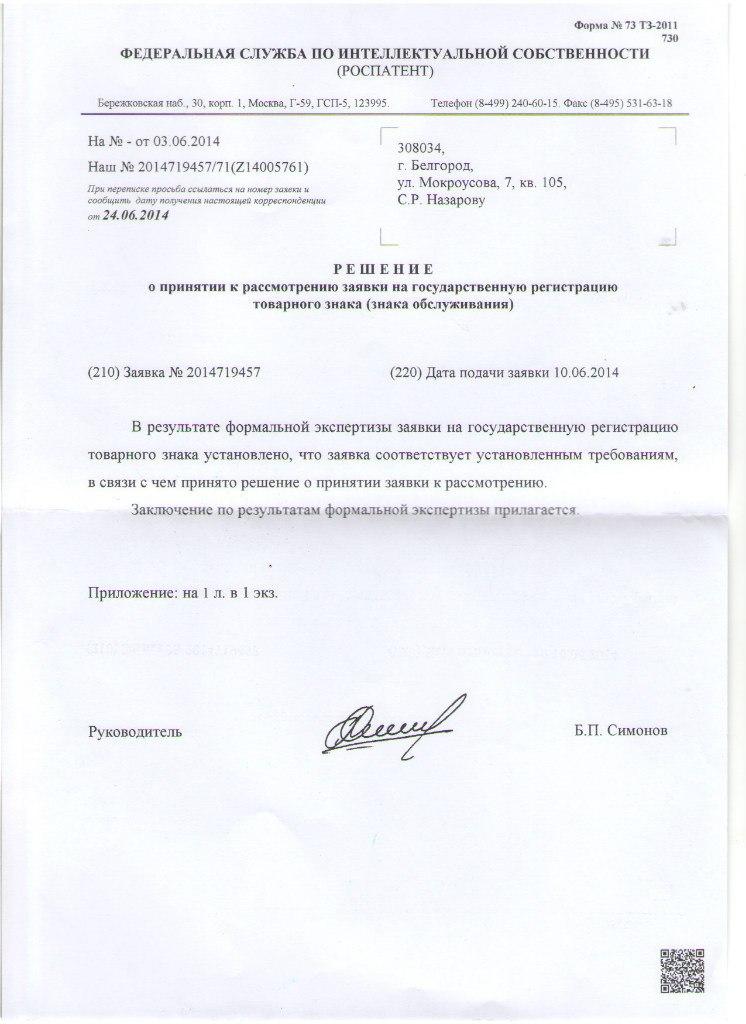 Решение Роспатента о принятии к рассмотрению заявки на государственную регистрацию торгового знака Sand Drive