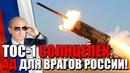 ТОС-1А БУРАТИНО/Солнцепёк АД для ВРАГОВ РОССИИ!