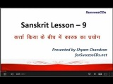 Learn Sanskrit Grammar Lesson 9 - Karak Kriya and Karta