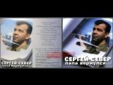 Сергей Север (Русских) Папа вернулся 2003