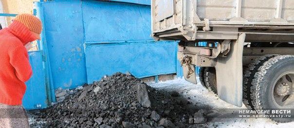 Неманские вести: И моют, и углем снабжают