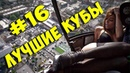 Лучшие кубы 16 | Best Coubs | Best Fails | Awesome | Funny | Coub | Cube | Кубы | Приколы